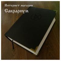 """Книга теней """"666"""""""