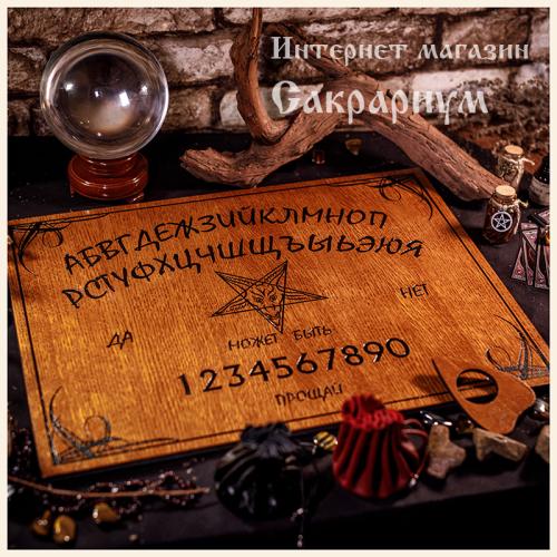 """Спиритическая доска """"Бафомет"""""""