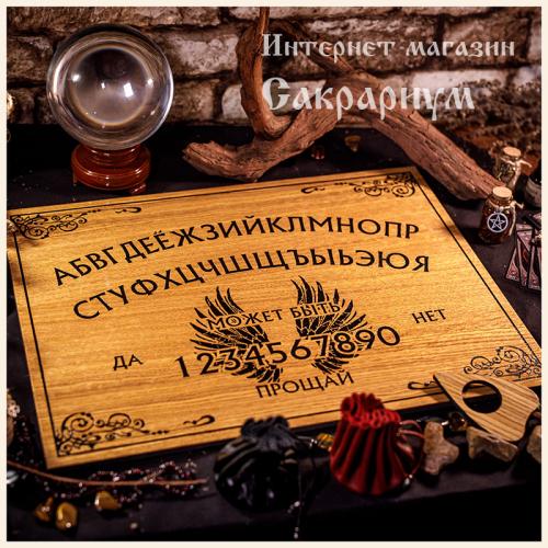 """Спиритическая доска """"Шёпот ангела"""""""