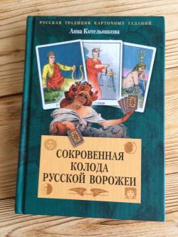 Сокровенная колода русской ворожеи
