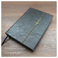 Магический Дневник
