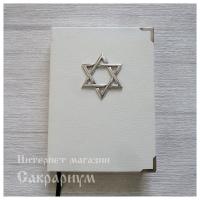 Магический дневник Гексаграмма