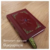 """Магический дневник """"Звезда мага"""""""