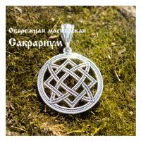 Оберег Звезда Руси, серебро 925