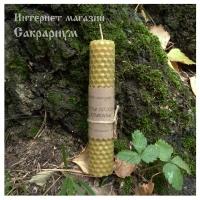 """Травяная свеча из вощины """"Крапива"""""""