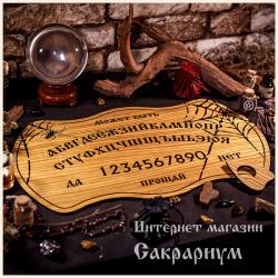 """Спиритическая доска """"Паутина"""""""