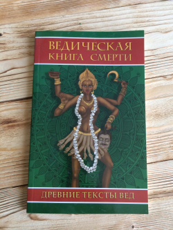 Ведическая книга смерти