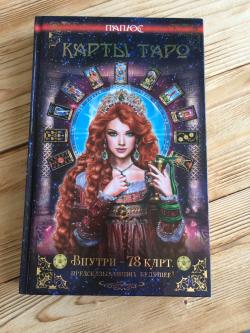 ПАПЮС - Карты Таро
