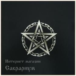 "Скатерть алтарная ""Пентаграмма"",  70х70см."