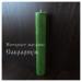 Алтарная восковая свеча Колонна зелёная
