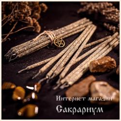 """Свеча восковая полынная """"Очищение"""""""