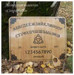 """Спиритическая доска """"Триединая сила"""""""