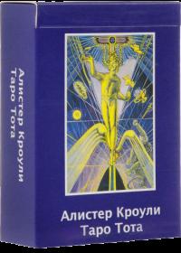 Таро Тота А. Кроули